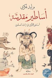 8836da6d a445 4bfa a957 14a82cf62aa8 596x894 - تحميل كتاب أساطير مقدسة : أساطير الأولين في تراث المسلمين pdf لـ وليد فكري
