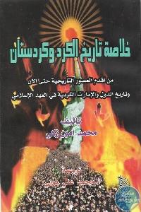 88d8e85276d307dcfcc93e362d37a9e1 669x944 - تحميل كتاب خلاصة تاريخ الكرد وكردستان pdf لـ محمد أمين زكي بك