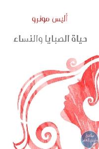 895623 - تحميل كتاب حياة الصبايا والنساء - رواية pdf لـ أليس مونرو