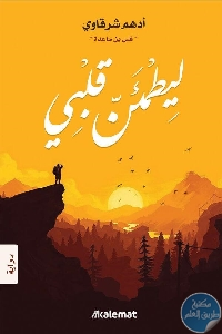 8a6c46725b953896c4605ec8482fc6e5 600x800 - تحميل كتاب ليطمئن قلبي - رواية pdf لـ أدهم شرقاوي