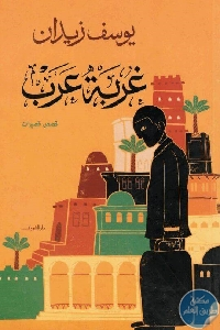 9006220 540x800 - تحميل كتاب غربة عرب - قصص قصيرات pdf لـ يوسف زيدان