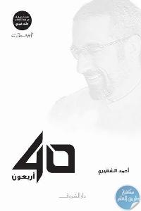 9008955 410x597 - تحميل كتاب 40 أربعون pdf لـ أحمد الشقيري