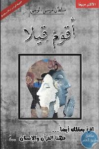 9789177871224 3db90fa23a8e463e8356eb7dbeed2150 669x1055 - تحميل كتاب أقوم قيلا  pdf لـ سلطان موسى الموسى
