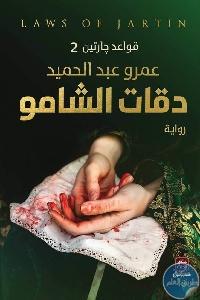 9834 669x921 - تحميل كتاب دقات الشامو - رواية pdf لـ عمرو عبد الحميد