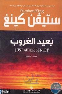 985252152 - تحميل كتاب بعيد الغروب - قصص قصيرة pdf لـ ستيفن كينغ