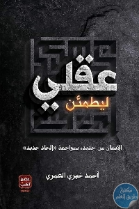 9974 600x825 - تحميل كتاب ليطمئن عقلي pdf لـ أحمد خيري العمري