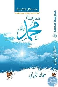 Dx8xHWeWoAA Cog 636x799 - تحميل كتاب مدرسة محمد صلى الله عليه وسلم pdf لـ جهاد الترباني