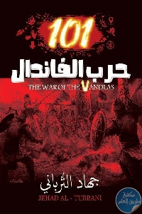 EK4LkiJX0AAVLsn 488x689 - تحميل كتاب 101 حرب الفاندال - رواية pdf لـ جهاد الترباني