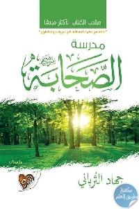 EOFoElDWAAIfMAh 502x709 - تحميل كتاب مدرسة الصحابة pdf لـ جهاد الترباني