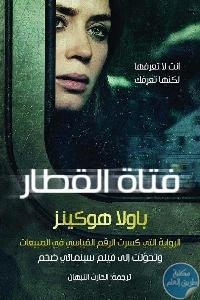 fatat 400x550 - تحميل كتاب فتاة القطار - رواية pdf لـ باولا هوكينز