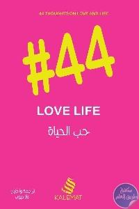 prod 1013614243 613x941 - تحميل كتاب حب الحياة #44 pdf لـ علا ديوب
