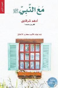 prod 403470030 614x942 - تحميل كتاب مع النبي صلى الله عليه وسلم pdf لـ أدهم شرقاوي