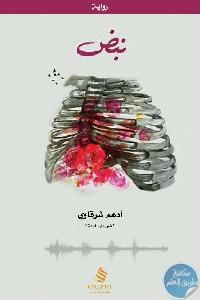 prod 433685983 574x854 - تحميل كتاب نبض - رواية pdf لـ أدهم شرقاوي