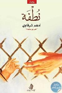 prod 86290678 574x854 - تحميل كتاب نطفة - رواية pdf لـ أدهم شرقاوي