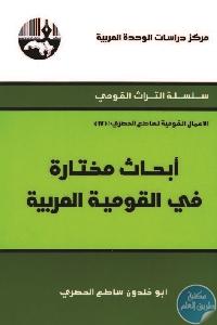 أبحاث مختارة في القومية العربية  - تحميل كتاب أبحاث مختارة في القومية العربية pdf لـ أبو خلدون ساطع الحصري