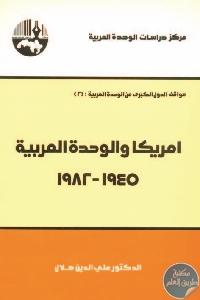 أمريكا والوحدة العربية، 1945 1982 - تحميل كتاب أمريكا والوحدة العربية (1945 - 1982) pdf لـ د. علي الدين هلال