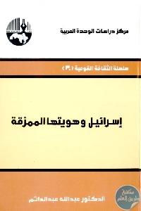 إسرائيل و هويتها الممزقة 686962 - تحميل كتاب إسرائيل وهويتها الممزقة pdf لـ د. عبد الله عبد الدائم