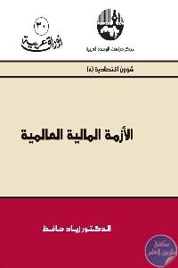 الأزمة المالية العالمية 682094 1 - تحميل كتاب الأزمة المالية العالمية pdf لـ د. زياد حافظ