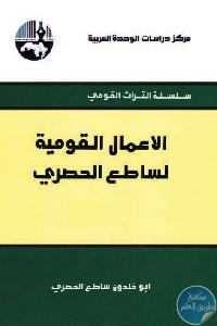 الأعمال القومية لساطع الحصري  - تحميل كتاب الأعمال القومية لساطع الحصري pdf لـ أبو خلدون ساطع الحصري