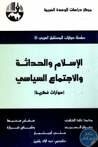 الإسلام و الحداثة و الاجتماع السياسي حوارات فكرية 673444 1 - تحميل كتاب الإسلام والحداثة والاجتماع السياسي (حوارات فكرية) pdf لـ مجموعة مؤلفين