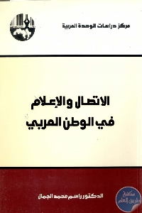 الاتصال و الإعلام في الوطن العربي 519580 - تحميل كتاب الاتصال والاعلام في الوطن العربي pdf لـ د. راسم محمد الجمال