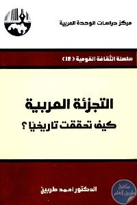 التجزئة العربية كيف تحققت تاريخيا ؟ 687097 - تحميل كتاب التجزئة العربية : كيف تحققت تاريخيا؟ pdf لـ د. أحمد طربين