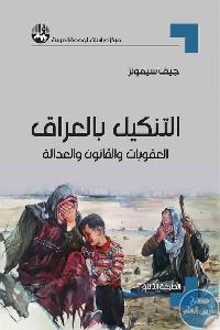 التنكيل بالعراق - تحميل كتاب التنكيل بالعراق : العقوبات والقانون والعدالة pdf لـ جيف سيمونز