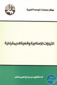 التيارات الإسلامية وقضية الديمقراطية  - تحميل كتاب التيارات الإسلامية وقضية الديمقراطية pdf لـ د. حيدر إبراهيم علي