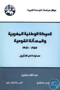 الحركة الوطنية المغربية والمسألة القومية، 1947 1986 محاولة في التأريخ - تحميل كتاب الحركة الوطنية المغربية والمسألة القومية (1947-1986) pdf لـ د. عبد الإله بلقزيز
