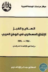 السلاح والخبز min - تحميل كتاب السلاح والخبز : الإنفاق العسكري في الوطن العربي 1970-1990 pdf لـ د. عبد الرزاق الفارس