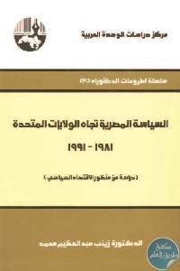 السياسة المصرية تجاه الولايات المتحدة - تحميل كتاب السياسة المصرية تجاه الولايات المتحدة (1981- 1991) pdf لـ د. زينب عبد العظيم محمد