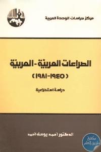 الصراعات العربية العربية، 1945 1981 - تحميل كتاب الصراعات العربية - العربية (1945-1981) pdf لـ د. أحمد يوسف أحمد