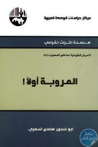 العروبة أولاً  - تحميل كتاب العروبة أولا pdf لـ أبو خلدون ساطع الحصري