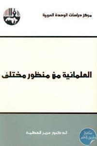 العلمانية من منظور مختلف  - تحميل كتاب العلمانية من منظور مختلف pdf لـ د. عزيز العظمة