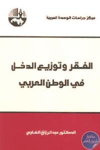 الفقر وتوزيع الدخل في الوطن العربي - تحميل كتاب الفقر وتوزيع الدخل في الوطن العربي pdf لـ د. عبد الرزاق الفارس