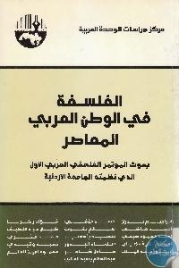 الفلسفة في الوطن العربي - تحميل كتاب الفلسفة في الوطن العربي المعاصر pdf لـ مجموعة مؤلفين