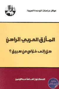 المأزق العربي الراهن - تحميل كتاب المأزق العربي الراهن : هل إلى خلاص من سبيل؟ pdf لـ د. أسامة عبد الرحمن