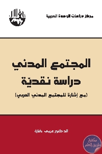 المجتمع المدني دراسة نقدية - تحميل كتاب المجتمع المدني : دراسة نقدية pdf لـ د. عزمي بشارة