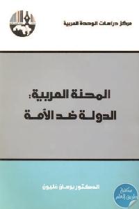 المحنة العربية - تحميل كتاب المحنة العربية : الدولة ضد الأمة pdf د. برهان غليون