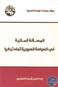 المسألة المائية في السياسة السورية تجاه تركيا - تحميل كتاب المسألة المائية في السياسة السورية تجاه تركيا pdf لـ د. عبد العزيز شحادة المنصور