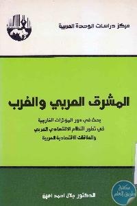 المشرق العربي والغرب min - تحميل كتاب المشرق العربي والغرب pdf د. جلال أمين