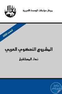 المشروع النهضوي min 1 - تحميل كتاب المشروع النهضوي العربي : نداء المستقبل pdf