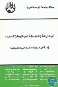 المعارضة والسلطة في الوطن العربي - تحميل كتاب المعارضة والسلطة في الوطن العربي pdf لـ د. عبد الإله بلقزيز
