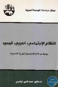 النظام الإجتماعي العربي الجديد - تحميل كتاب النظام الإجتماعي العربي الجديد pdf لـ د. سعد الدين إبراهيم