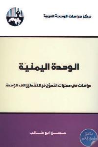 الوحدة اليمنية - تحميل كتاب الوحدة اليمنية : دراسات في عمليات التحول من التشطير إلى الوحدة pdf لـ حسن أبو طالب