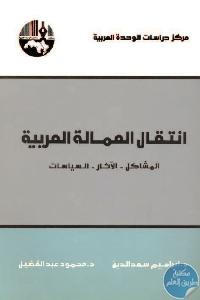 انتقال العمالة العربية - تحميل كتاب انتقال العمالة العربية pdf لـ إبراهيم سعد الدين و محمود عبد الفضيل