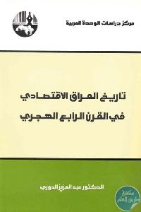 تاريخ العراق الاقتصادي في القرن الرابع الهجري 715344 - تحميل كتاب تاريخ العراق الاقتصادي في القرن الرابع الهجري pdf لـ د. عبد العزيز الدوري