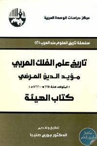 تاريخ علم الفلك العربي مؤيد الدين العرضي المتوفي سنة 664 هـ 1266 م كتاب الهيئة 699843 - تحميل كتاب تاريخ علم الفلك العربي، مؤيد الدين العرضي (المتوفى سنة 664هـ – 1266م): كتاب الهيئة pdf لـ مؤيد الدين العرضي