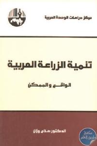 تنمية الزراعة العربية الواقع والممكن - تحميل كتاب تنمية الزراعة العربية : الواقع والممكن pdf لـ د. صلاح وزان