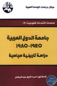جامعة الدول العربية، 1945 1985 دراسة تاريخية سياسية - تحميل كتاب جامعة الدول العربية (1945-1985) pdf لـ د. أحمد فارس عبد المنعم